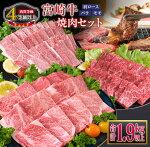 宮崎牛焼肉セット合計1.9kg以上