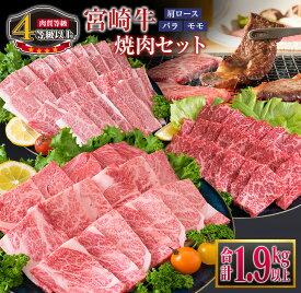 【ふるさと納税】《肉質等級4等級以上》宮崎牛「肩ロース・バラ・モモ」焼肉セット(合計1.9kg以上)