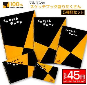 【ふるさと納税】マルマンのスケッチブック5種類盛りだくさんセット(A3、B4、A4、B5、B6)合計45冊
