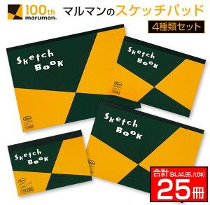 【ふるさと納税】マルマンのスケッチパッド4種類セット(B4、A4、B5、ハガキ)合計25冊