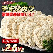 【ふるさと納税】【数量限定】宮崎県産日向鶏のチキンカツ(130g×20枚)計2.6kgAR-A12宮崎県串間市送料無料