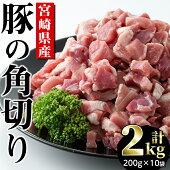 【ふるさと納税】【数量限定】宮崎県産豚肉の角切り(200g×10袋)計2kgAR-A20宮崎県串間市送料無料ブロック冷凍真空パック