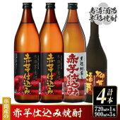【ふるさと納税】寿海酒造【ふるさとの赤芋仕込み焼酎セット】I-A1