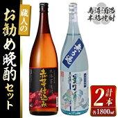 【ふるさと納税】寿海酒造【蔵人のお勧め晩酌セット】I-A2