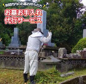 【ふるさと納税】墓のお手入れ代行サービス【串間市シルバー人材センター】【J-A1】
