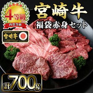 【ふるさと納税】<宮崎牛>福袋赤身セット(モモステーキ・モモ焼肉・モモスライス・赤身サイコロ・合計700g)美味しい牛肉をご家庭で【KU039】