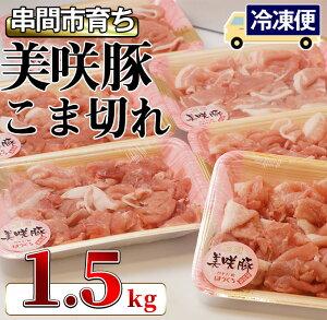 【ふるさと納税】串間市産のブランド豚!美咲豚こま切れ(250g×6P・計1.5kg)【スーパーほりぐち】【Y-A10】