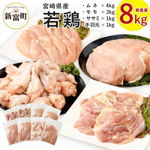 【ふるさと納税】宮崎県産若鶏セット8kg鶏肉鳥肉もも肉2kgむね肉4kgささみ1kg手羽元1kg送料無料