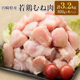 【ふるさと納税】≪お試し規格≫宮崎県産若鶏むね肉 計3.2kg(800g×4パック)