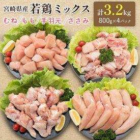【ふるさと納税】宮崎県産若鶏お楽しみセット(計3.2kg)むね・もも・手羽元・ささみ
