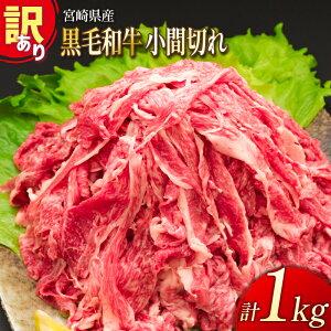 【ふるさと納税】「訳あり」宮崎県産 黒毛和牛小間切れ 1kg