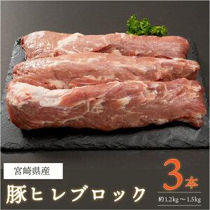 【ふるさと納税】[数量限定]宮崎県産 豚ヒレブロック 3本 合計1.2kg以上 国産 送料無料