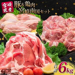【ふるさと納税】南国みやざき6kgセット<豚肉2kg+鶏肉4kg>切落し 鶏肉 もも むね 国産 冷凍 送料無料