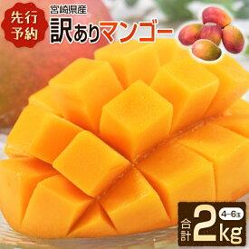 【ふるさと納税】<先行予約>宮崎県産 訳ありマンゴー 2kg