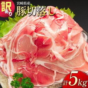 【ふるさと納税】「訳あり」宮崎県産 豚切落し 5kg