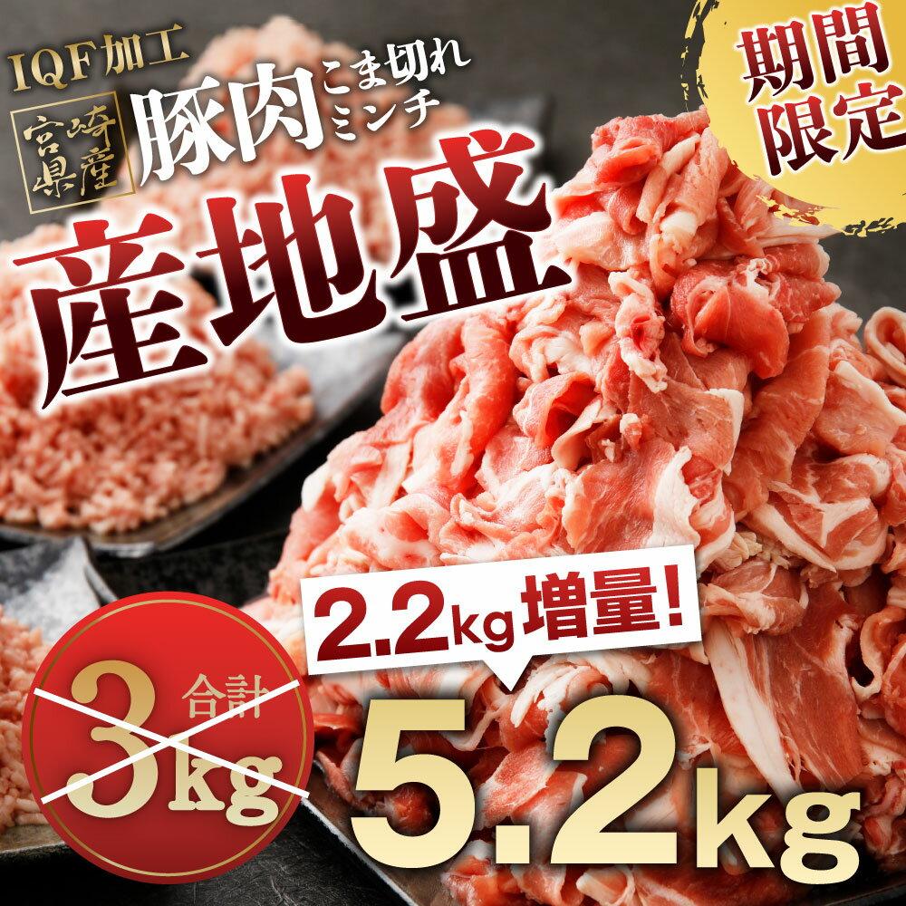 【ふるさと納税】<期間限定 2.2増量!> 産地盛 宮崎県産 豚肉 合計5.2kg 豚こま切れ 計4kg(500g×8) ミンチ 計1.2kg (400g×3) セット 豚小間 ひき肉 挽肉 冷凍 送料無料 ※平成31年2月末までに出荷