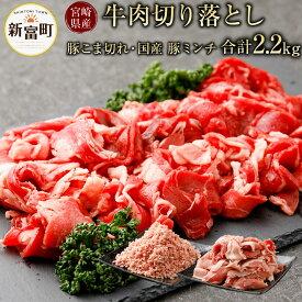 【ふるさと納税】宮崎県産 牛肉 切り落とし 1.2kg 豚肉こま切れ 500g 豚肉ミンチ 500g 合計2.2kg 冷凍 国産 切落し 期間限定 送料無料