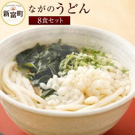 【ふるさと納税】ながのうどん 8食セット うどん麺 つゆ わかめ 揚げ玉 ねぎ スープ 冷凍 送料無料