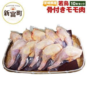 【ふるさと納税】宮崎県産 若鶏 骨付きモモ 10本セット 約3kg 鶏肉 モモ 冷凍 真空パック 小分け 送料無料