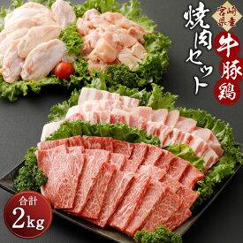 【ふるさと納税】宮崎県産 焼肉セット 合計2kg (牛肉・豚肉・鶏肉) 冷凍 小分け 牛ウデ 豚バラ 若鶏モモ 手羽先 鳥肉 送料無料