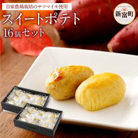 【ふるさと納税】自家農場栽培のサツマイモ使用! スイートポテト 16個セット 8個入り 2箱 芋 いも お菓子 スイーツ 和菓子 さつまいも 冷蔵 送料無料