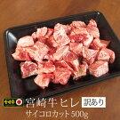 【ふるさと納税】宮崎牛ヒレサイコロ500g牛肉サイコロカットステーキ焼肉冷凍国産送料無料