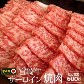【ふるさと納税】宮崎牛 サーロイン 焼肉 600g 約6〜7人前 霜降り bbq 和牛 牛肉 送料無料