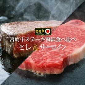 【ふるさと納税】宮崎牛 サーロイン&ヒレステーキ 食べ比べセット 合計400g (200g×2) 霜降り 和牛 牛肉 送料無料 ※90日以内に順次出荷