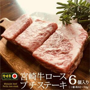 【ふるさと納税】宮崎牛 ロースのプチステーキ 6個入 (1個あたり 約60〜70g) 霜降り 和牛 焼肉 bbq 牛肉 小分け 真空パック 送料無料