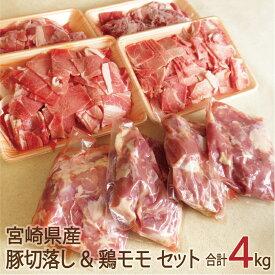 【ふるさと納税】宮崎県産 豚切り落とし&鶏もも 合計4kg セット 豚 500g×4(2kg) 若鶏もも 500g×4(2kg) 豚肉 鶏肉 冷凍 九州産 送料無料