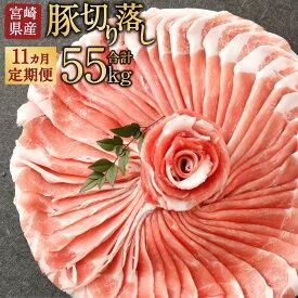 【ふるさと納税】宮崎県産 豚肉 定期便 <毎月5kg×11回 合計55kg> 豚 切落し 九州産 宮崎県産 数量限定 送料無料