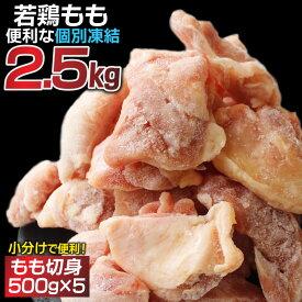 【ふるさと納税】宮崎県産 若鶏もも 便利な個別凍結 2.5kg 500g×5 鶏肉 モモ 小分け IQF 個別凍結加工 冷凍 九州産 国産 送料無料