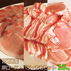【ふるさと納税】宮崎県産豚バラ・ロース・ももスライスセット 1.5kg 豚肉 冷凍 九州産 国産 送料無料