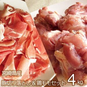 【ふるさと納税】宮崎県産豚 切り落とし&鶏もも 合計4kg セット 豚 500g×4(2kg) 若鶏もも 1kg×2(2kg) 豚肉 鶏肉 冷凍 宮崎県産 九州産 国産 送料無料