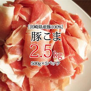 【ふるさと納税】宮崎県産豚こま2.5kg(500g×5) 豚肉 冷凍 九州産 国産 送料無料