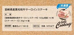 【ふるさと納税】<宮崎県産黒毛和牛サーロインステーキ4枚セット600g>K03_0002送料無料【宮崎県木城町】】
