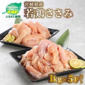 【ふるさと納税】<宮崎県産若鶏ささみ 1kg×5パック> K16_0045 送料無料 【宮崎県木城町】