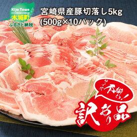【ふるさと納税】【訳あり】宮崎県産豚切落し5kg(500g×10パック) 【宮崎県木城町】