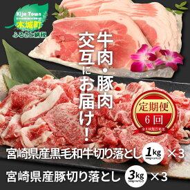 【ふるさと納税】牛肉・豚肉交互にお届け!【6か月定期便】 【宮崎県木城町】