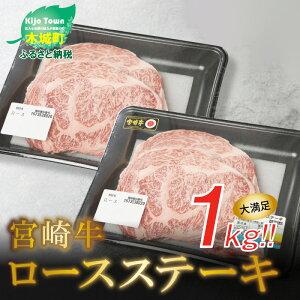 【ふるさと納税】宮崎牛ロースステーキ1kg 【宮崎県木城町】