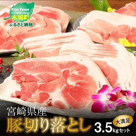 【ふるさと納税】<宮崎県産豚切落し3.5kg(500g×7パック)> K16_0002 送料無料 【宮崎県木城町】