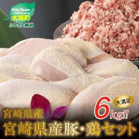 【ふるさと納税】<宮崎県産豚・鶏6kgセット> K16_0028 送料無料【宮崎県木城町】