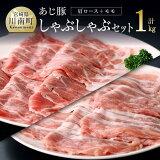 あじ豚しゃぶセット(カタロースしゃぶ&モモしゃぶ)