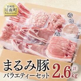 【ふるさと納税】『まるみ豚』バラエティ2019 宮崎県グランドチャンピオン獲得の豚肉