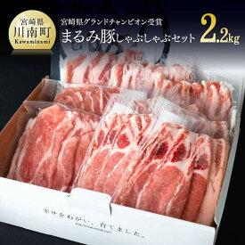 【ふるさと納税】『まるみ豚しゃぶしゃぶセット2020』 宮崎県グランドチャンピオン獲得の豚肉