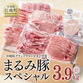 【ふるさと納税】※令和2年2月発送※『まるみ豚』スペシャル 宮崎県グランドチャンピオン獲得の豚肉