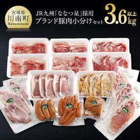 【ふるさと納税】人気の「ななつ星in九州」採用!!毎日満腹食べれます!尾鈴豚セット