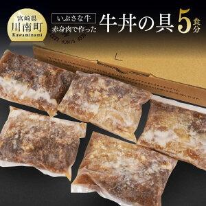 【ふるさと納税】希少な血統の赤身肉で作った『いぶさな牛丼の具』 200g×5袋 送料無料