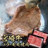 【ふるさと納税】ミヤチク宮崎牛バラ・モモ焼肉人気の一品!
