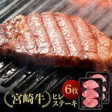 【ふるさと納税】人気の一品!ミヤチク宮崎牛ヒレステーキ6枚(5等級)
